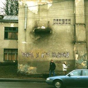 Bild för 'Gorod i ego balkony'