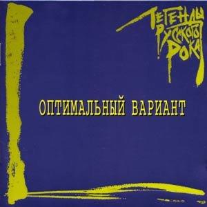 Bild für 'Легенды Русского Рока'