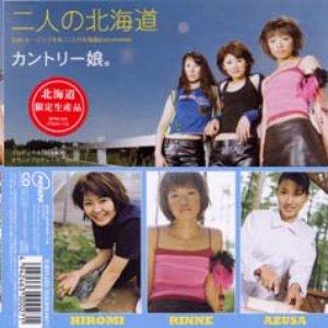 Image for '二人の北海道'
