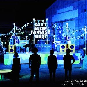 Imagem de 'スターライトパレード'