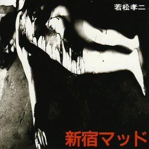 Bild für '新宿マッド'