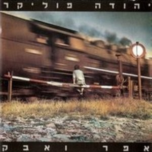 Image for 'אפר ואבק'