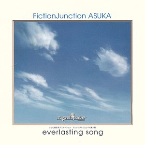 Image for 'everlasting song'