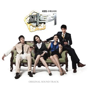 Image for '파트너 OST'