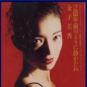 Image for 'Mika Kaneko'
