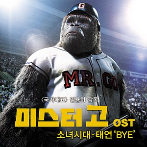 Image for '미스터고 OST `BYE`'