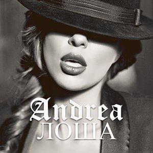 Image for 'Лоша'