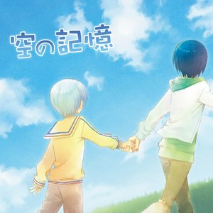 Image for '空の記憶'