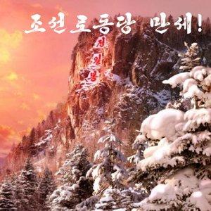 Bild för 'Long Live, The Worker's Party of Korea! / 조선로동당 만세!'