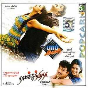 Image for 'En Isaikku (Language: Tamil; Film: Popcarn; Film Artists: Mohanlal, Simran)'