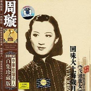 Image pour 'Famous Chinese Musicians: Zhou Xuan (Zhong Hua Ge Tan Min Ren Bai Ji Zhen Cang Ban: Zhou Xuan)'
