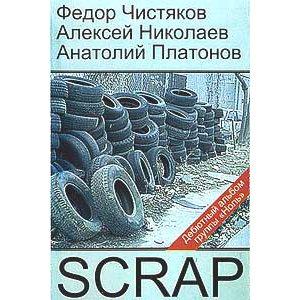 Image for 'Scrap'