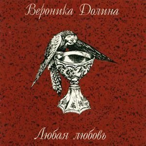 Image for 'Любая Любовь'