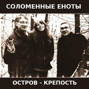 Image for 'Враг своего народа'
