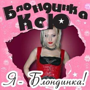 Imagen de 'Я - блондинка!'