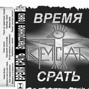 Bild für 'Электронное Говно'