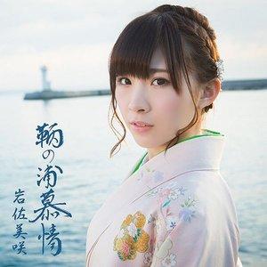 Bild för '鞆の浦慕情'