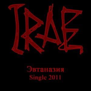 Image for 'Эвтаназия (single)'