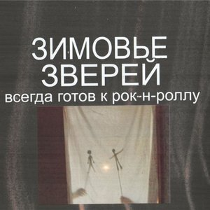 Image for 'Зима на час'
