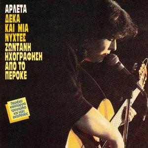 """Image for 'Deka Ke Mia Nihtes - Live From """"Perole""""'"""