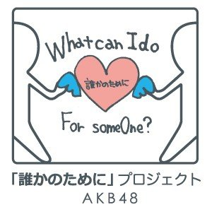 Image pour '誰かのために -What can I do for someone?-'