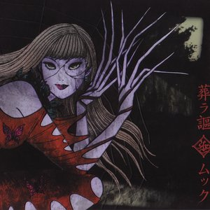 Bild für 'homura uta'