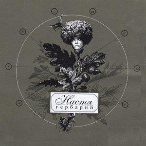 Image for 'Гербарий'