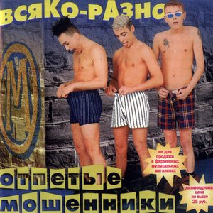 Image for 'Всяко-разно'