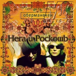 Image for 'Нега и роскошь'