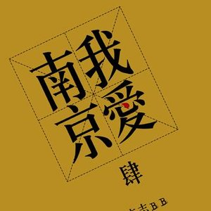 Image for '我爱南京 CD1'