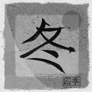 Image for 'Winter Haiku'