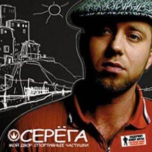 Image for 'SEREGA'