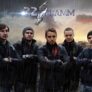 Image for '22Грамм'