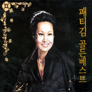 Image for 'Patti Kim Golden Best'