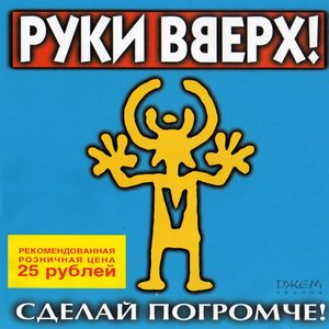 Image for 'Сделай погромче!'