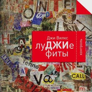 Image for 'Луджие фиты'