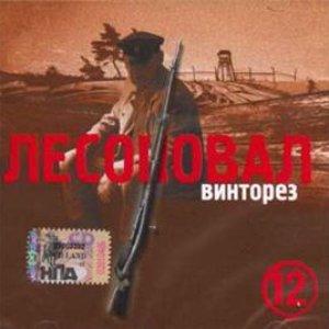 Image for 'Винторез'