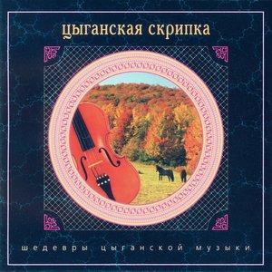 Image for 'N.Erdenko. Kolnidrey'