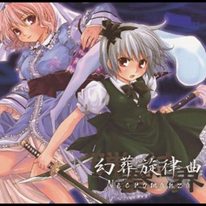 Imagen de '幻葬旋律曲 Necromanza'