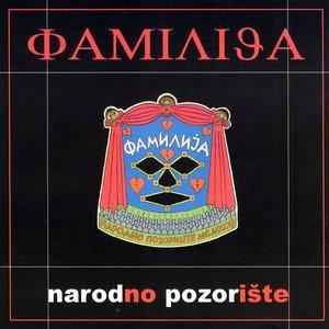 Image for 'Narodno pozorište'