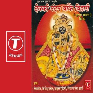 Image for 'Devki Nandan Banke Bihari'
