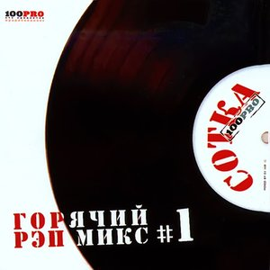Image for 'Сын'