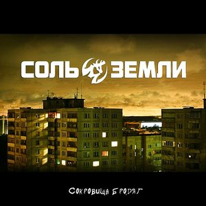 Image for 'Сокровища бродяг'