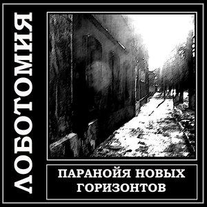 Image for 'Паранойя новых горизонтов'