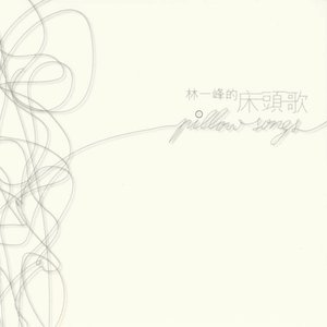 Image for '床頭歌'