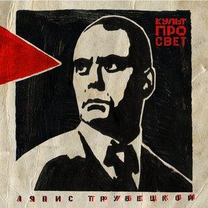 Imagem de 'Культпросвет'