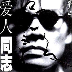 Image for '愛人同志'