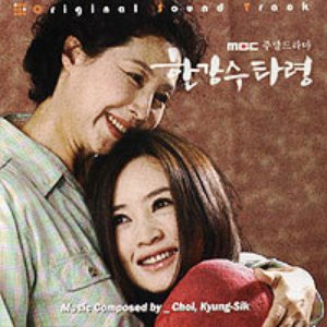 Image for '한강수타령 OST'