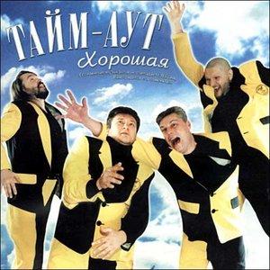 Image for 'Хорошая'