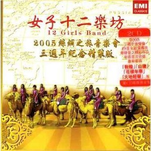 Image for 'Journey To Silk Road Concert 2005'